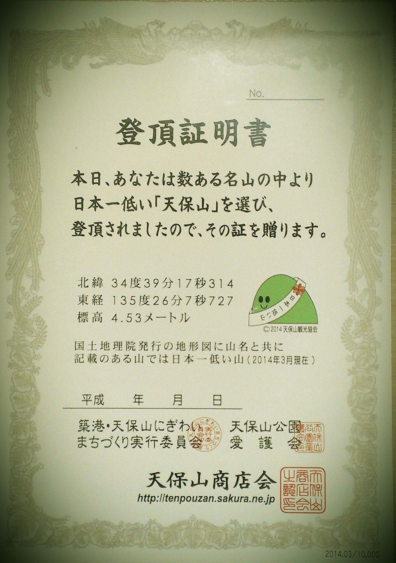 登頂証明天保山