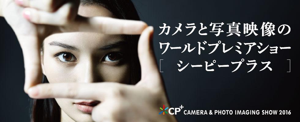 cp2016_mv_jp